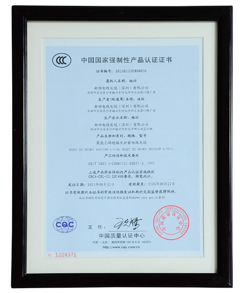 Safety certification-XinYa Wire & Cable (Shenzhen) Co.,Ltd.